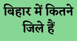 बिहार में कितने जिले हैं