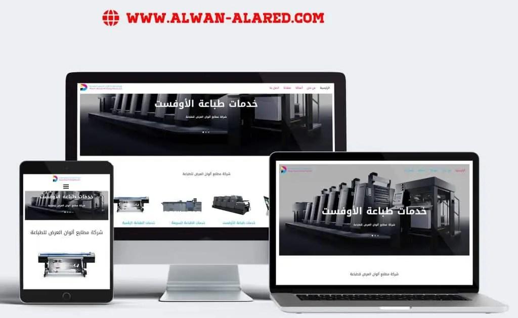 مؤسسة مطابع الوان العرض - الرياض
