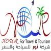 شركة نور للسياحة و السفر