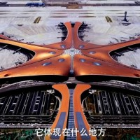 Daxing International Airport - the Biggest Airport in the World