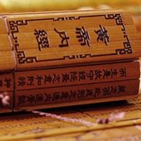 Yellow Emperor's Classical Medicine