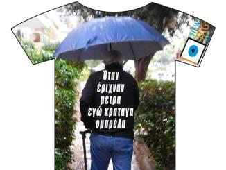 T-shirt Stories: δεν γλυτώνουμε