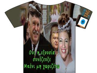 T-shirt Stories: Παρ' την καρέκλα και κάν'τη βέρα μου...