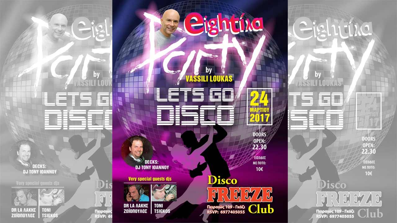 Eightίλα super party - Παρασκευή 24 Μαρτίου Disco Freeze club-Γκάζι