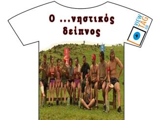 T-shirt Stories: Survivor - The Holy Week edition