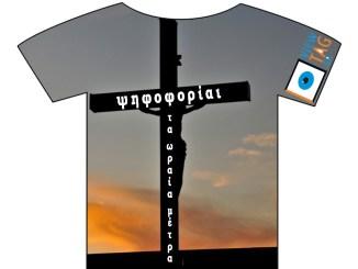 T-shirt Stories: Σήμερον ψηφίζονται τα μέτρα