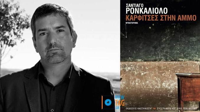 Σαντιάγο Ρονκαλιόλο: Η γραφή