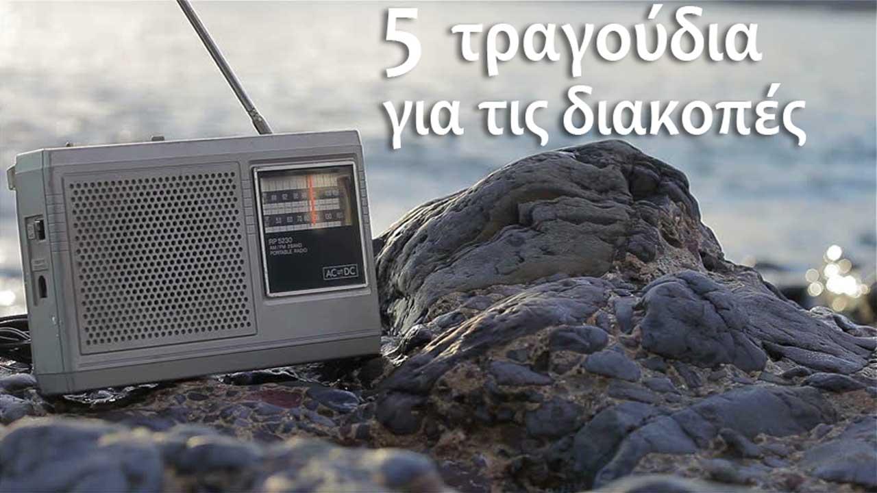 Πέντε τραγούδια που θα πάρω μαζί μου στις διακοπές (videos)