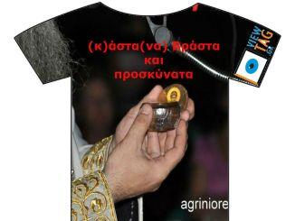 T-shirt Stories: Προσκύνησα το βραστό κάστανο του Αγίου Παϊσίου