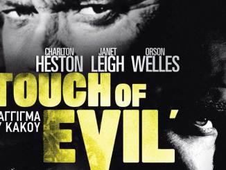 Το άγγιγμα του κακού restored-director's cut