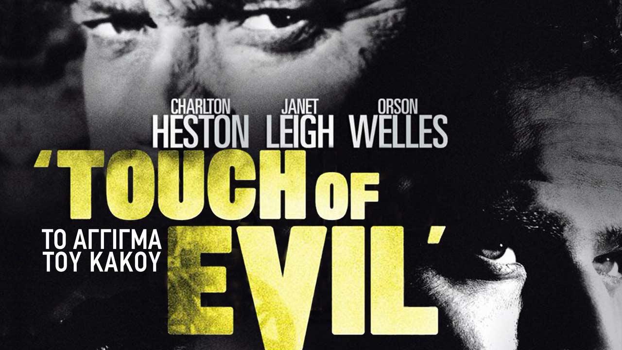 Το άγγιγμα του κακού restored-director's cut – Σινέ Θησείον από τις 24 Αυγούστου (Video)