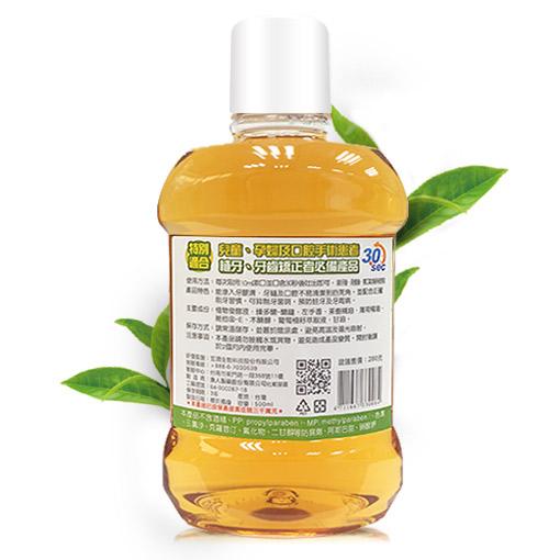 醣活力酵素漱口水500ml -天然植萃配方,不含酒精,孕婦兒童也可安心使用