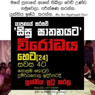 jaffna-uni-pro-poster2