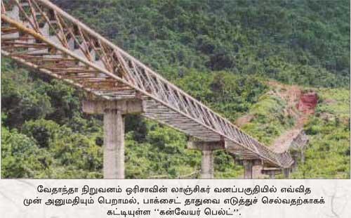 ராகுல் காந்தி : பழங்குடி அவதார் - வேதாந்தா