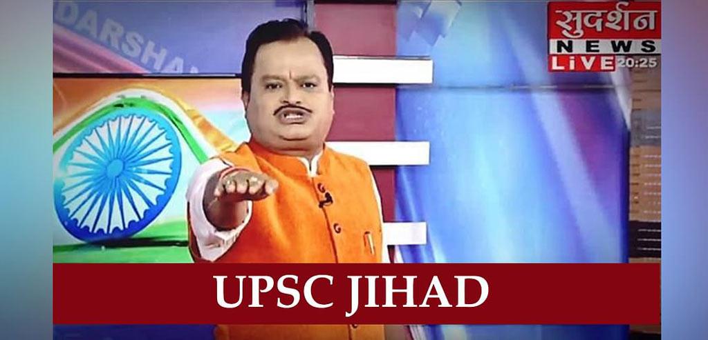 யு.பி.எஸ்.சி (UPSC) ஜிகாத்தா ? யு.பி.எஸ்.சி கரசேவையா ?