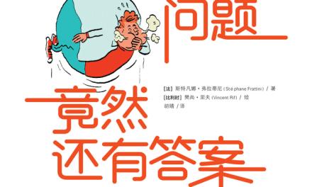 Comparaisons pas si bêtes en chinois