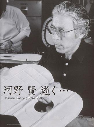 Masaru Kohno guitars