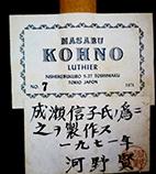 Masaru Kohno 1971 guitar