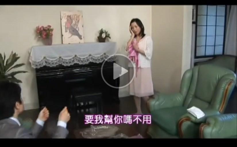 Japanese Stepmom Seduces Him!
