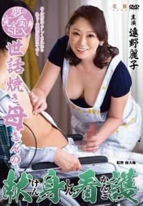 Japanese Milf Housewife Fucked: LUNE-10 JAV Mov.
