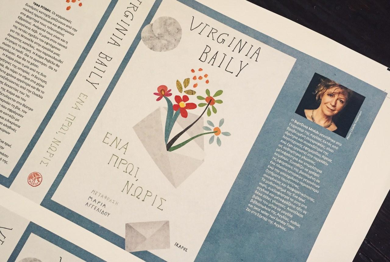 Virginia Baily