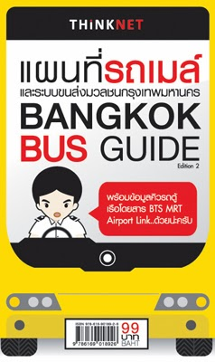 The Bangkok Bus Guide is a comprehensive bus route map