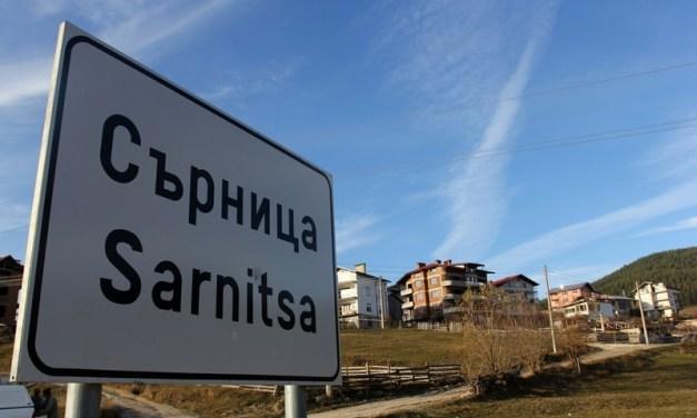 """""""Български пощи"""" продава три помещения на община Сърница"""