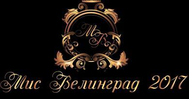 """""""Мис Мерилин"""" търси най-красивата в СПА столицата на Балканите Велинград"""