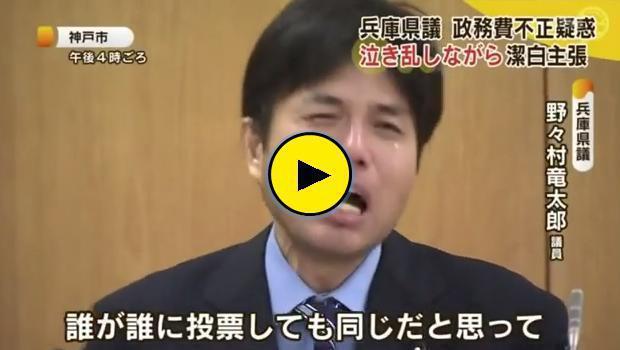 Αν δεν έχεις δει τον Ιάπωνα πολιτικο που σπαράζει για τα χρήματα που έκλεψε, δεν έχεις δει τίποτα