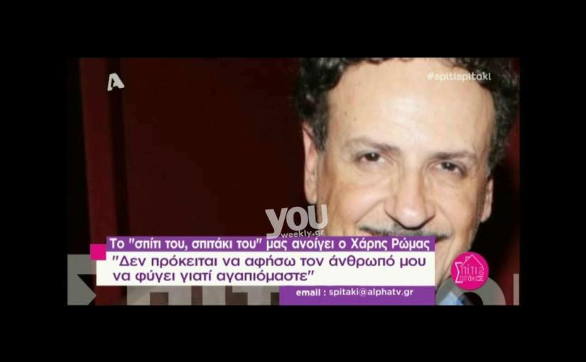 Youweekly.gr: O Xάρης Ρώμας μιλά ανοιχτά για τη σχέση του