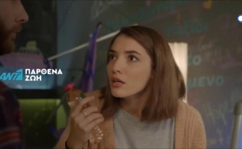 Παρθένα Ζωή – Επεισόδιο 39 (trailer)
