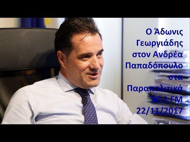 Ο Άδωνις Γεωργιάδης στον Ανδρέα Παπαδόπουλο στα Παραπολιτικά 90.1 FM 22/11/2017