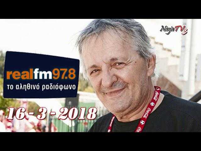 Γιώργος Γεωργίου στον Real FM [16/3/2018]