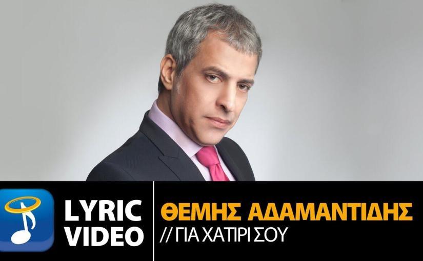 Θέμης Αδαμαντίδης – Για Χατίρι Σου | Themis Adamantidis – Gia Hatiri Sou(Official Lyric Video HQ)
