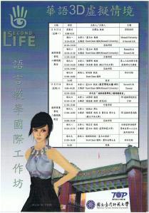 NTNU Workshop 2012 Program Back Cover