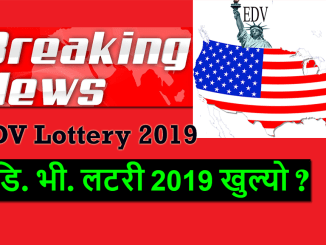 DV Lottery 2020 form – Virtual Nepali