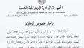Rapatriement : les Algériens bloqués au Qatar appelés à s'inscrire