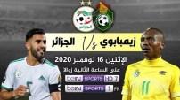 Zimbabwe – Algérie : à quelle heure et sur quelle chaîne regarder le match