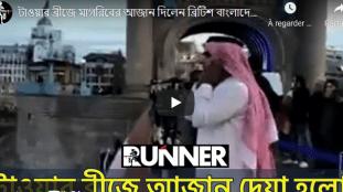 VIDÉO – Un appel à la prière du Maghreb retentit à Londres