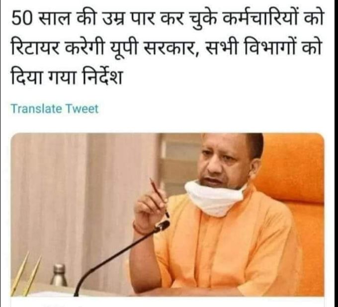 Fact Check: Post claiming compulsory retirement of all govt employees on or  above 50 years of age in Uttar Pradesh is misleading - Fact Check: यूपी में 50  साल या उससे अधिक