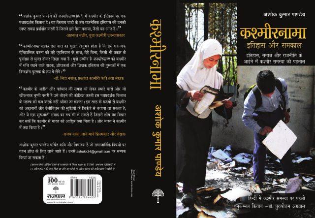 ''अशोक कुमार पाण्डेय की 'कश्मीरनामा' हिन्दी में कश्मीर के इतिहास पर एक पथप्रदर्शक किताब है। यह किताब घाटी के उस राजनैतिक इतिहास की उनकी स्पष्ट समझ प्रदर्शित करती है जिसने इसे वैसा बनाया, जैसी यह आज है।''