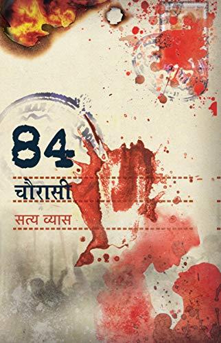 Chaurasi । चौरासी । 84