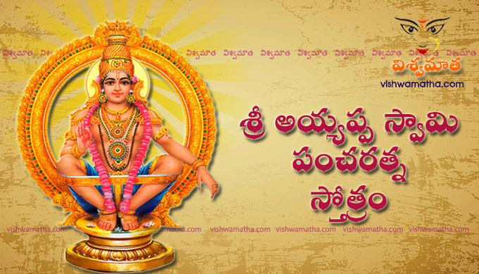 ayyappa pancharatna stotram