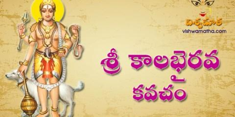 kala bhairava kavacham