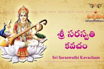 sri saraswati kavacham