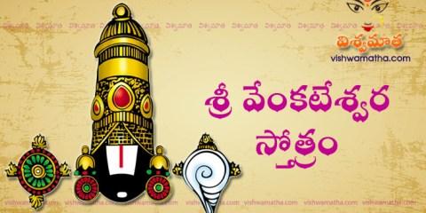 venkateshwara stotram