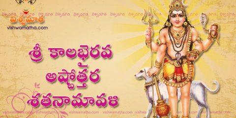 kala bhairava ashtottaram