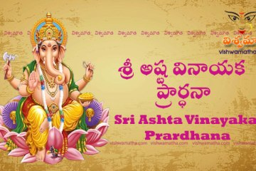 sri ashta vinayaka prardhana