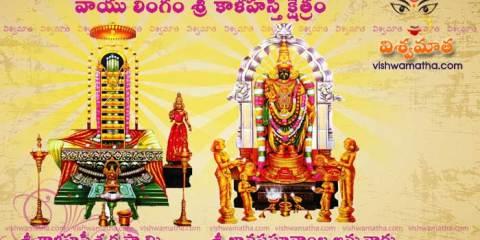 sri kalahasthi temple