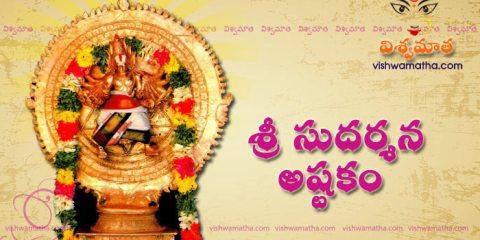sudarshana ashtakam